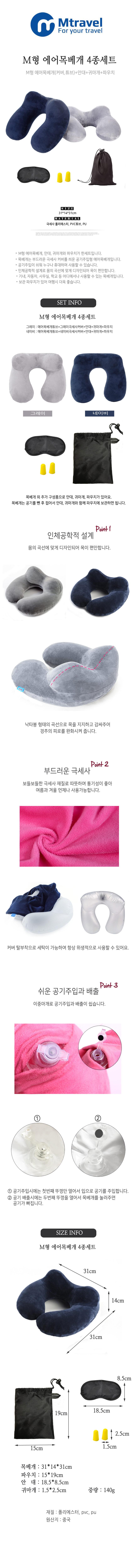 기내용목베개 M형 4종세트 - 엠트래블, 11,900원, 편의용품, 목쿠션/안대/슬리퍼