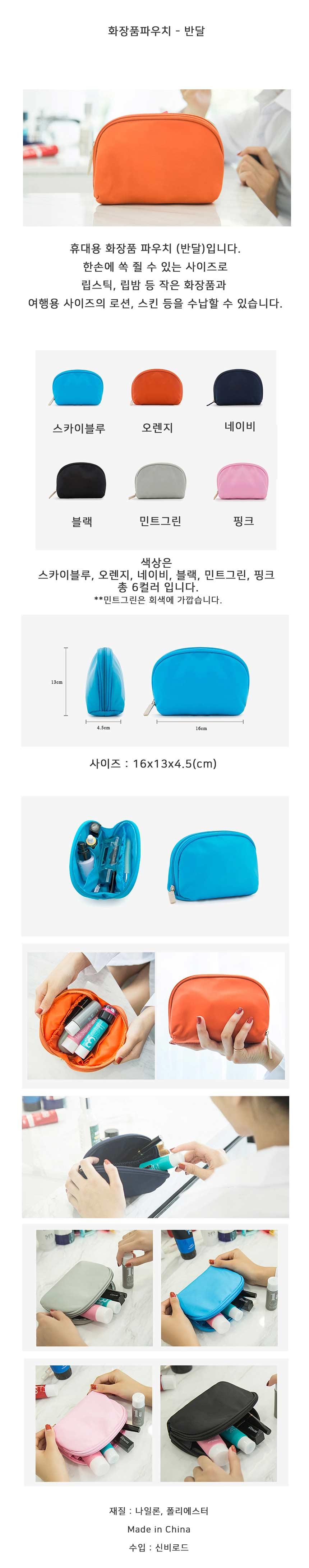 미니 화장품파우치 반달 - 엠트래블, 4,000원, 트래블팩단품, 멀티파우치