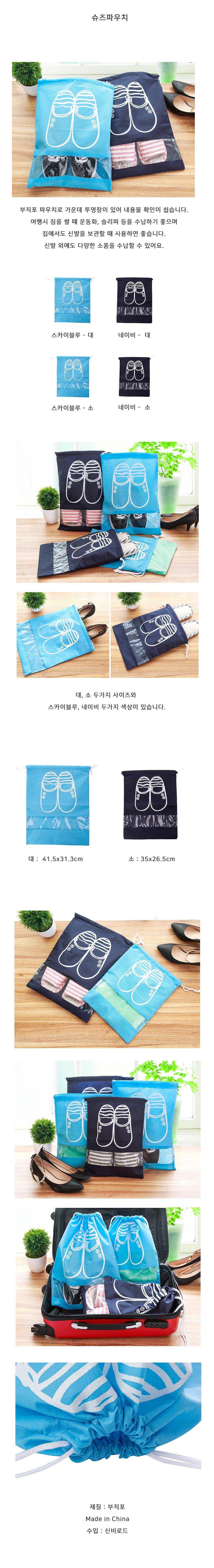 여행용 슈즈파우치 - 엠트래블, 2,000원, 트래블팩단품, 신발파우치