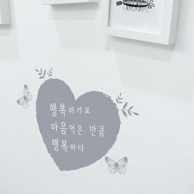 포인트스티커_행복하트
