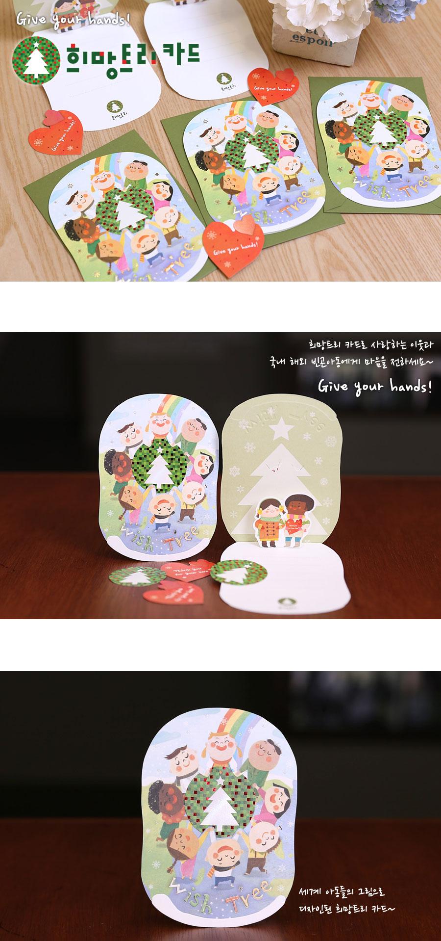 굿네이버스 희망트리 카드 Give Your Hand - 굿네이버스, 500원, 카드, 크리스마스 카드