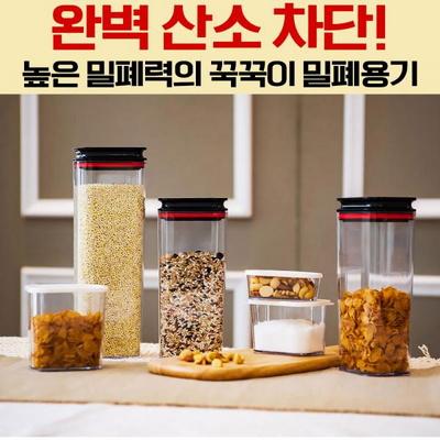 꾹꾹이 밀폐용기 식재료보관 반찬통 플라스틱통