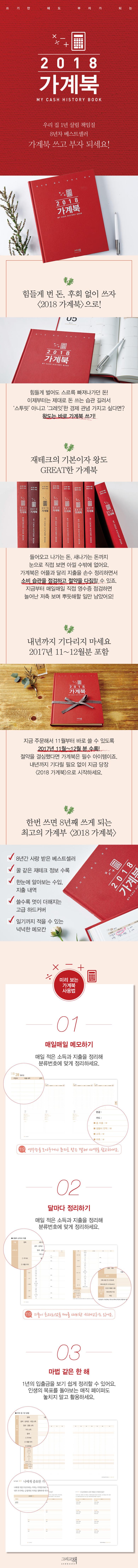 2018 가계북 - 그리고책, 16,000원, 플래너, 캐쉬북