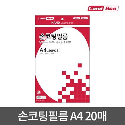 라미에이스 손코팅필름 100MIC. A4 20매