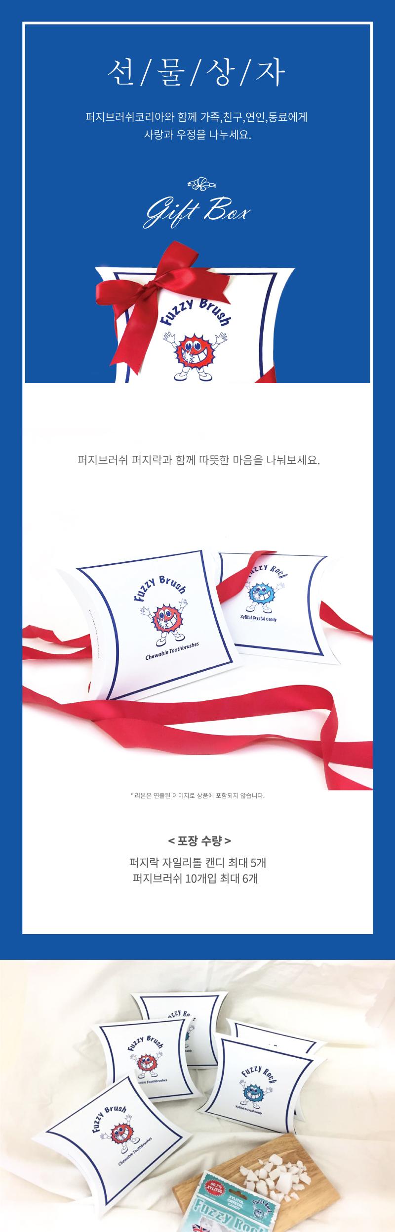 씹는칫솔 퍼지브러쉬 쿨민트 10개입 (지퍼백) - 퍼지브러쉬, 5,500원, 양치, 칫솔/치실