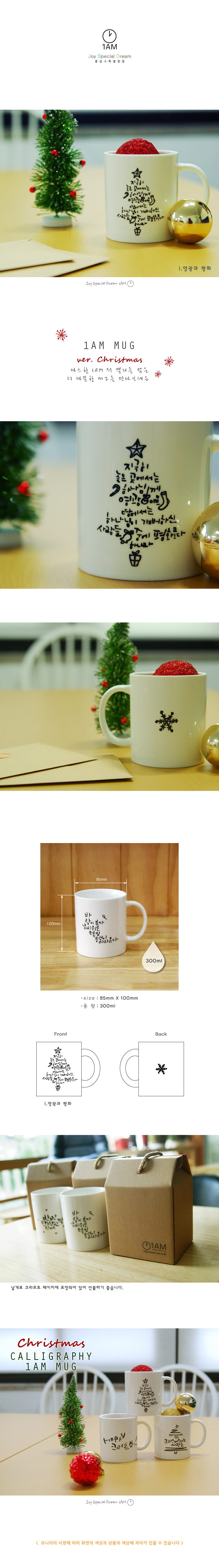 1AM 캘리그라피 크리스마스 머그컵 - 1.영광 and 평화 - 1AM, 7,000원, 머그컵, 기념일머그