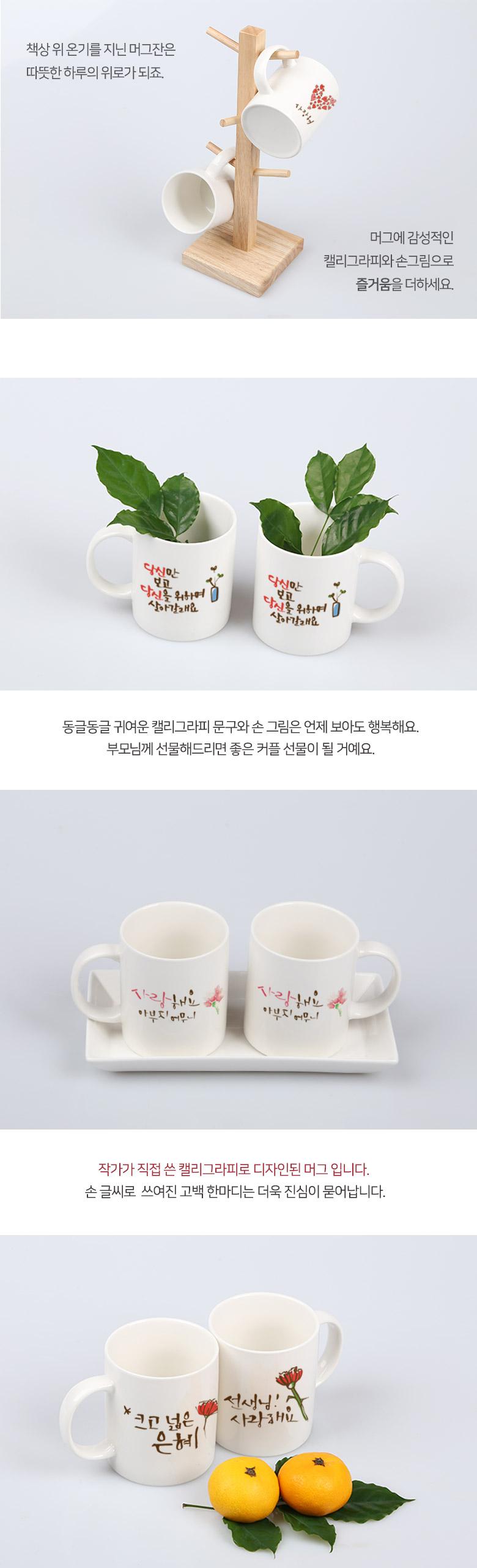 (무료각인)캘리 메세지 카네이션 머그컵 for 어버이날 선물(주문제작 가능) - 1AM, 12,000원, 머그컵, 기념일머그