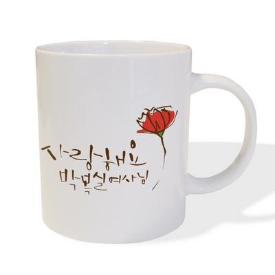 (무료각인)캘리 메세지 카네이션 머그컵 for 어버이날 선물(주문제작 가능)