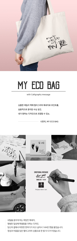 무료각인+My 에코백 for 어버이날 선물(주문제작 가능) - 1AM, 30,500원, 에코백, 프린팅에코백