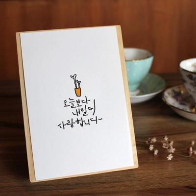 캘리그라피 엽서 크라프트 봉투 사랑 8종