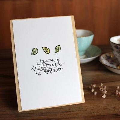 캘리그라피 엽서 크라프트 봉투 해피 8종