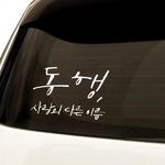 1AM 자동차스티커 시크 동행