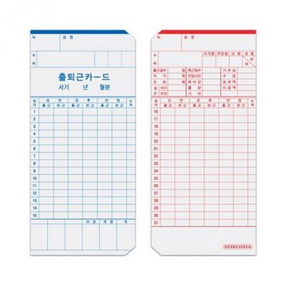 출퇴근기록카드 세이코 100장/권