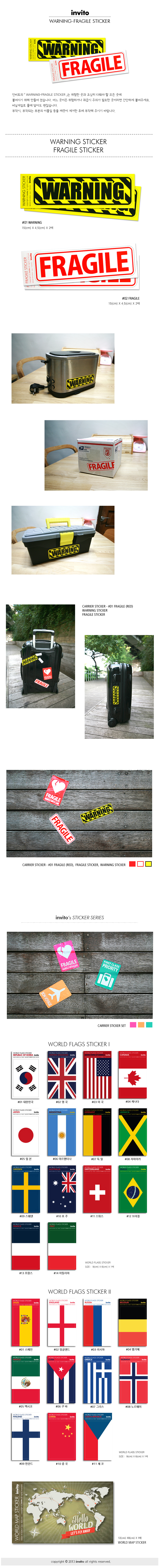 WARNING-FRAGILE 스티커 - 인비토, 1,000원, 보호커버/스티커, 스티커