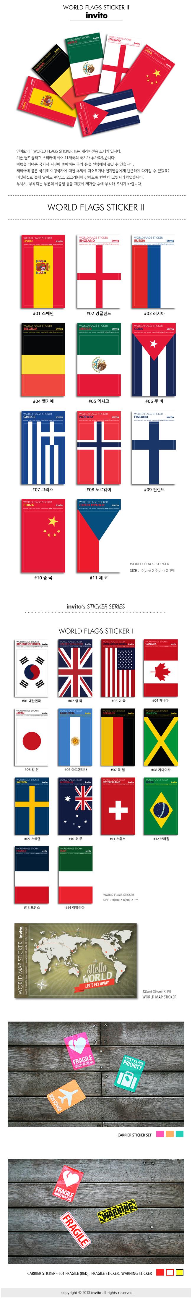 세계 국기 스티커 II - 인비토, 1,000원, 보호커버/스티커, 스티커