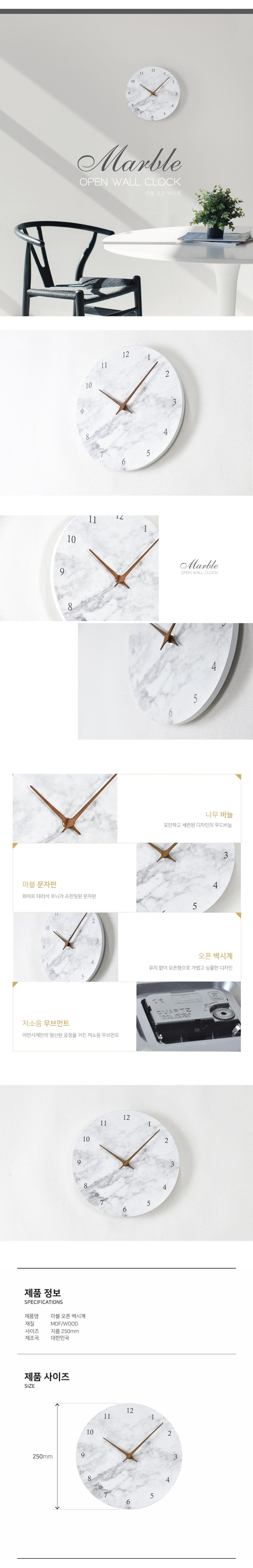 마블 오픈 벽시계21,000원-디자인 이언인테리어, 시계, 벽시계, 디자인바보사랑마블 오픈 벽시계21,000원-디자인 이언인테리어, 시계, 벽시계, 디자인바보사랑