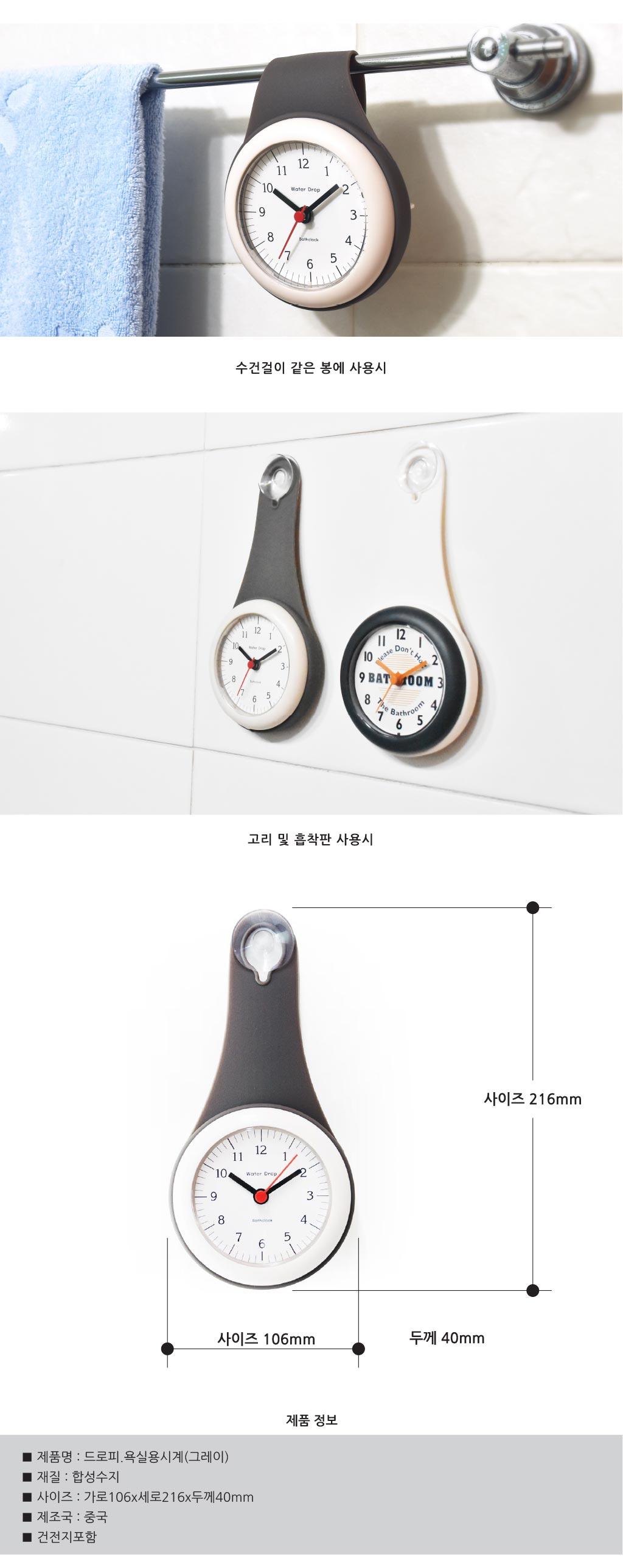 드로피.욕실용시계(그레이) - 디자인 이언, 12,900원, 벽시계, 흡착시계