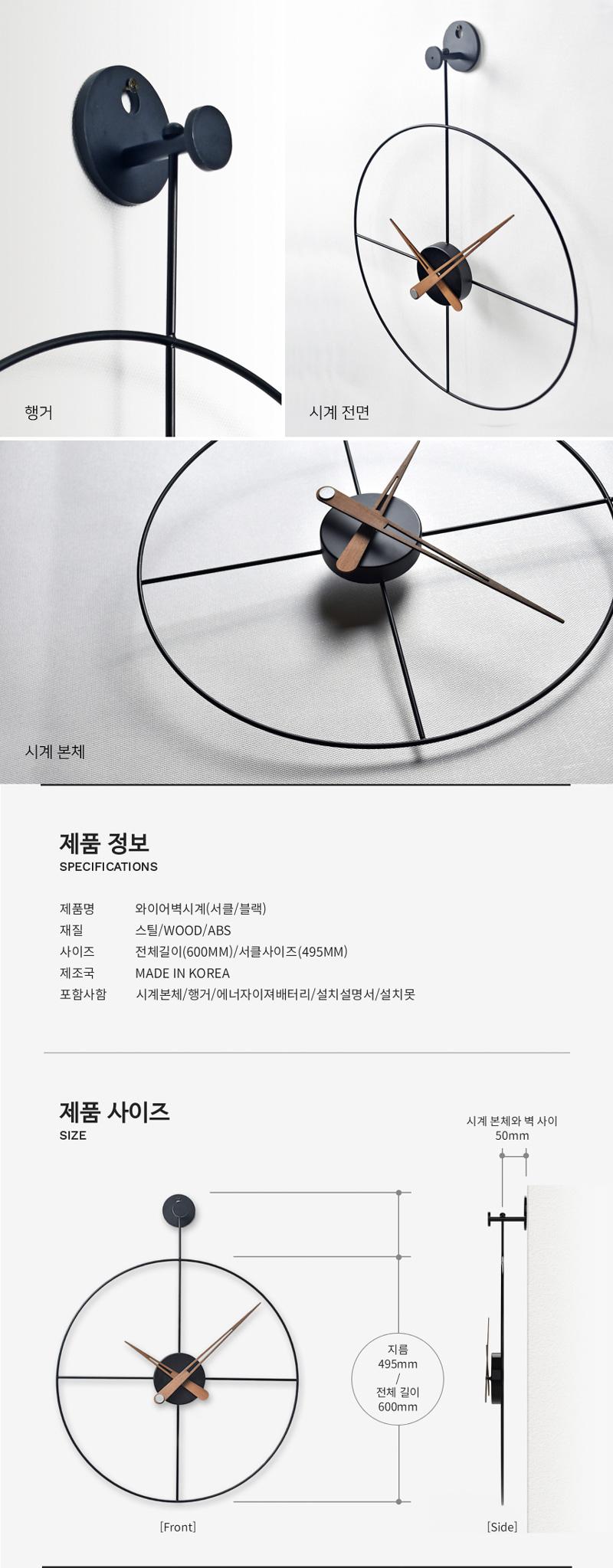 와이어 벽시계 원형(BK) - 디자인 이언, 89,000원, 벽시계, 디자인벽시계
