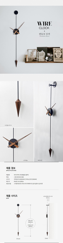 와이어 벽시계 펜듈럼(BK) - 디자인 이언, 79,000원, 벽시계, 디자인벽시계