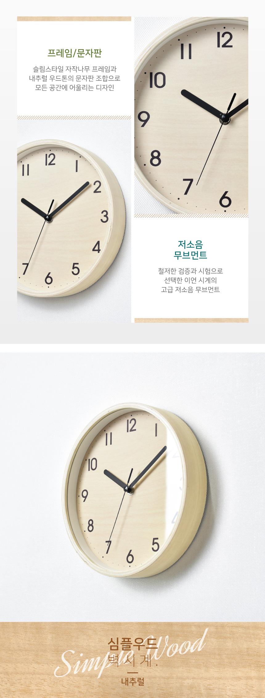 심플 우드벽시계 (내추럴) - 디자인 이언, 27,500원, 벽시계, 우드벽시계