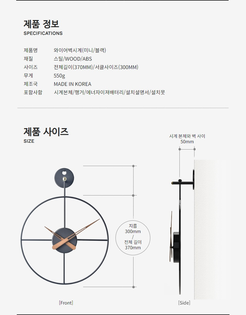 와이어 벽시계 미니(BK) - 디자인 이언, 59,000원, 벽시계, 디자인벽시계
