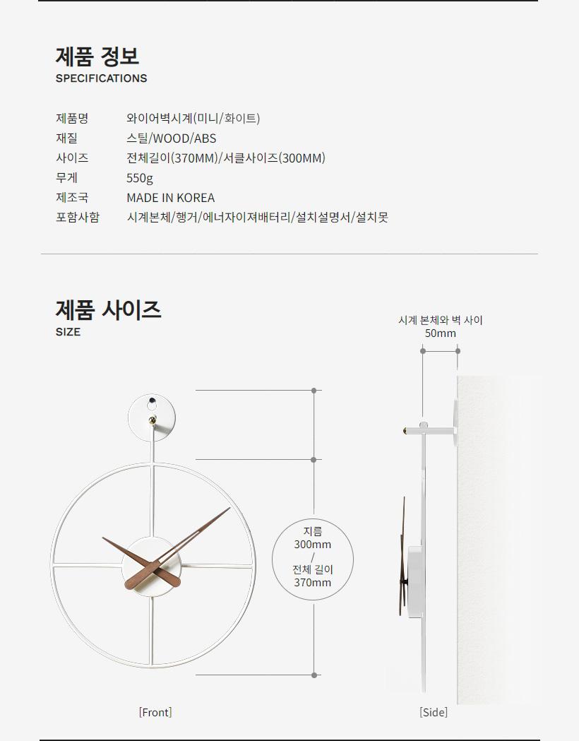 와이어 벽시계 미니(WH) - 디자인 이언, 59,000원, 벽시계, 디자인벽시계