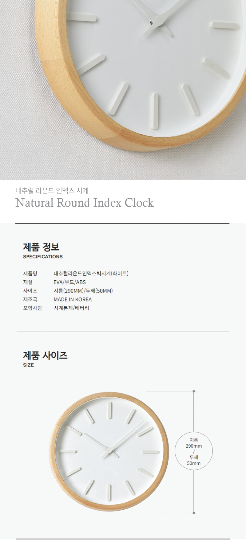 내추럴 라운드인덱스벽시계(화이트) - 디자인 이언, 32,800원, 벽시계, 우드벽시계