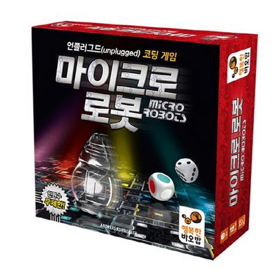 행복한바오밥 코딩교육 보드게임_마이크로 로봇