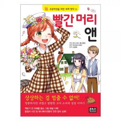 세계명작 01 빨간머리 앤