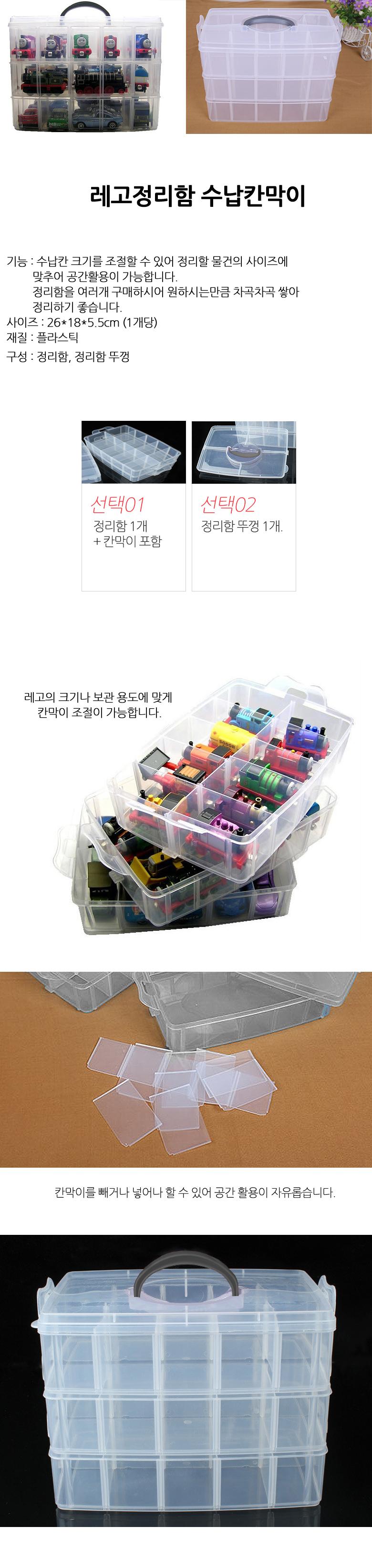 레고정리함 수납칸막이 - 홀트레이드, 1,800원, 레고/블록, 블록완구