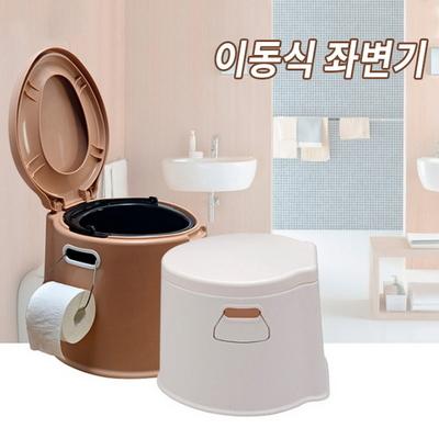 이동식변기 간이화장실