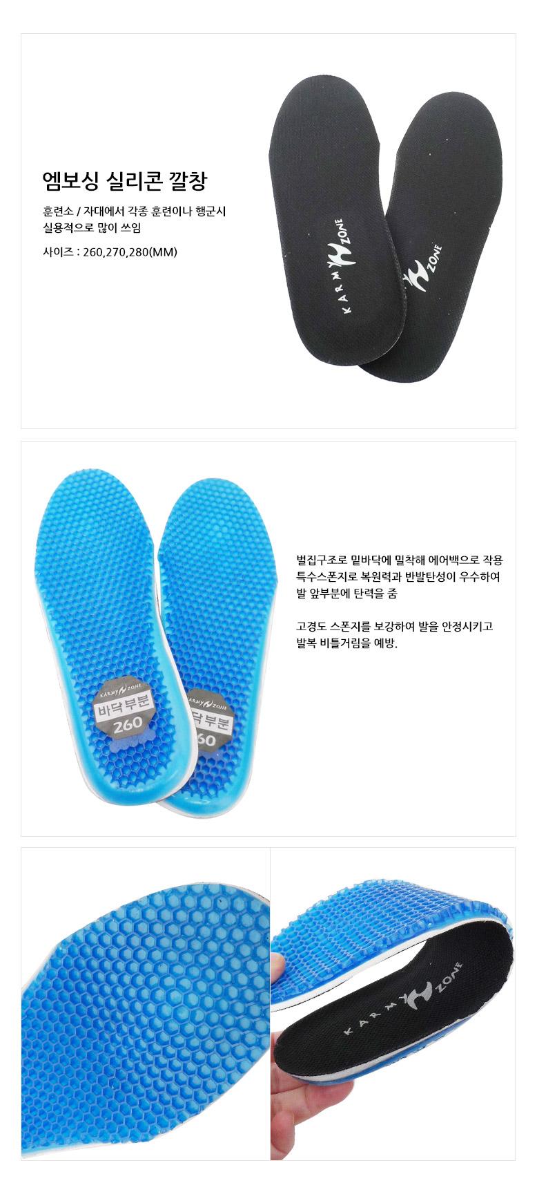 밀리터리 군용 엠보싱깔창 - 쿠닌, 14,600원, 신발소품, 패드/깔창