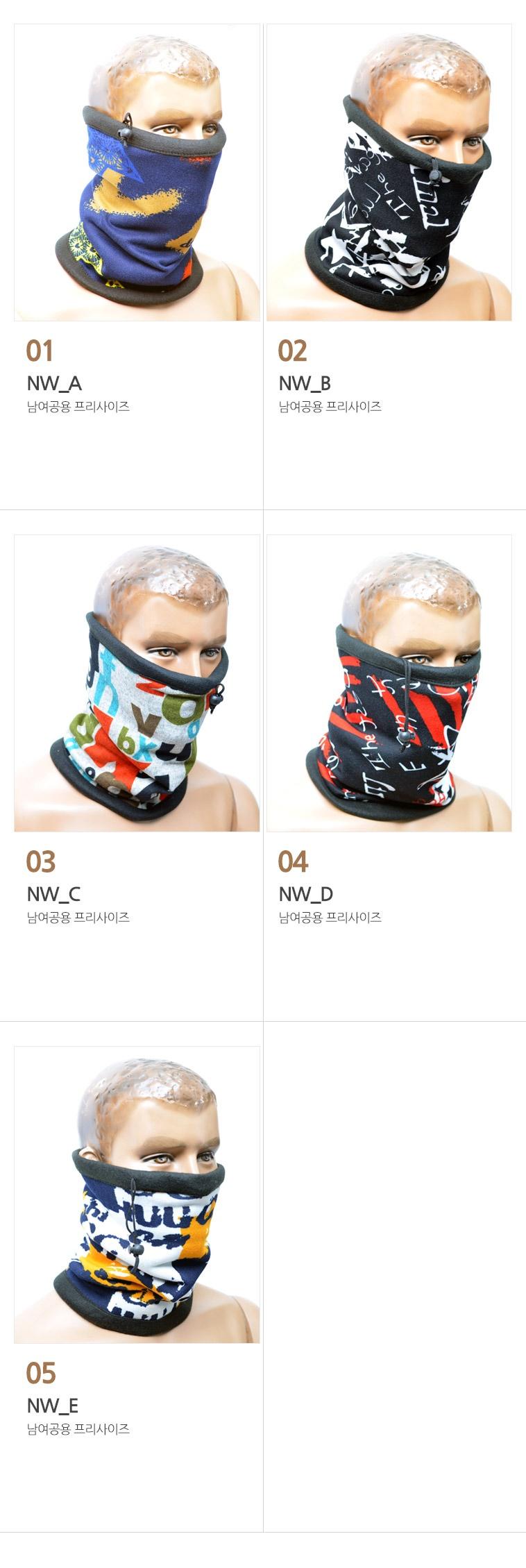 넥워머 5종 끈조절 슬레진저 - 쿠닌, 6,100원, 귀마개/워머/마스크, 넥워머