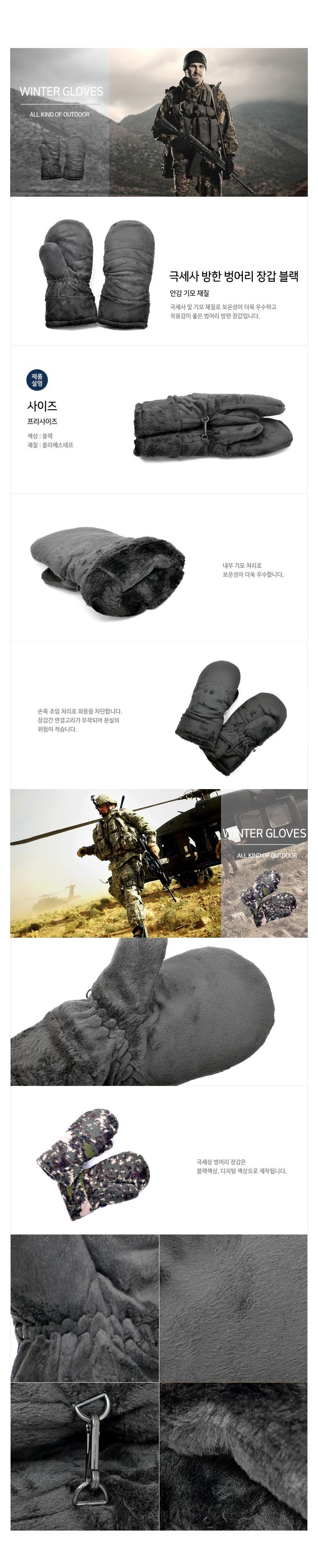 블랙 방한 극세사 벙어리장갑 - 쿠닌, 14,400원, 장갑, 스포츠장갑