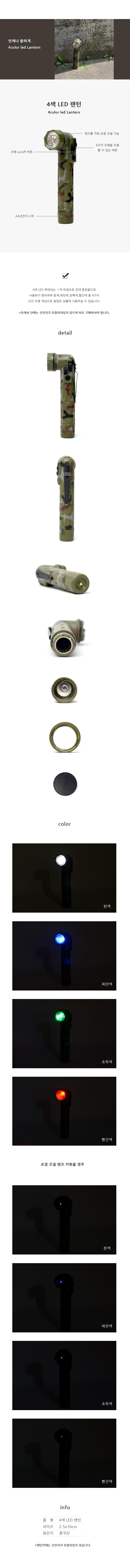 기역자 LED 4색 후레쉬 - 쿠닌, 17,500원, 랜턴/라이트, 랜턴/손전등