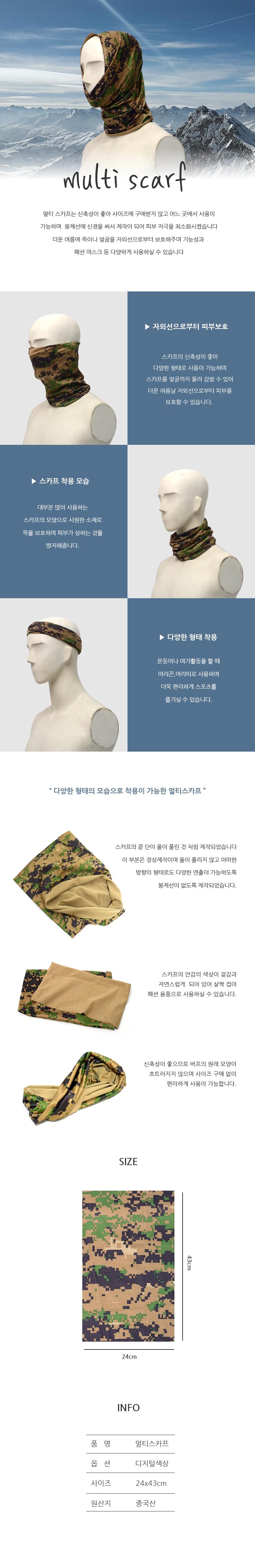 여름용 디지털 멀티스카프 - 쿠닌, 8,800원, 스카프, 쁘띠 스카프
