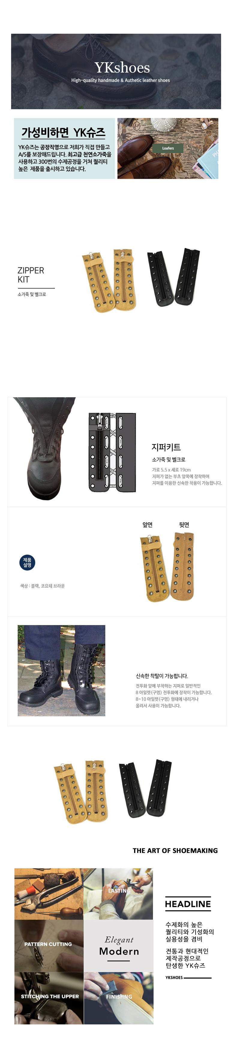 군용 전투화 지퍼키트 - 쿠닌, 25,600원, 신발소품, 기타소품