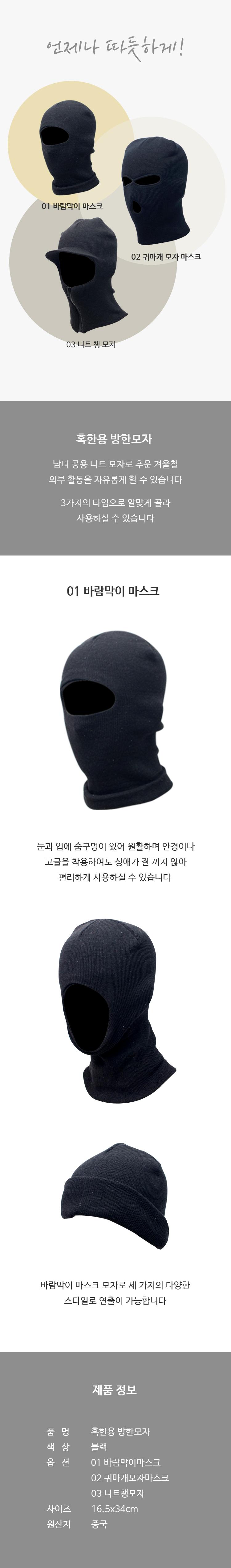 바람막이마스크 1cap 혹한기용 - 쿠닌, 8,600원, 모자, 비니/털모자
