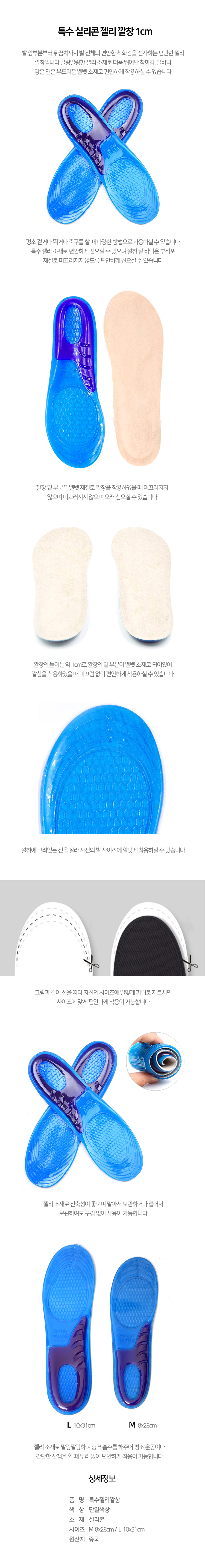 실리콘 러닝 젤리깔창 - 쿠닌, 13,400원, 신발소품, 패드/깔창