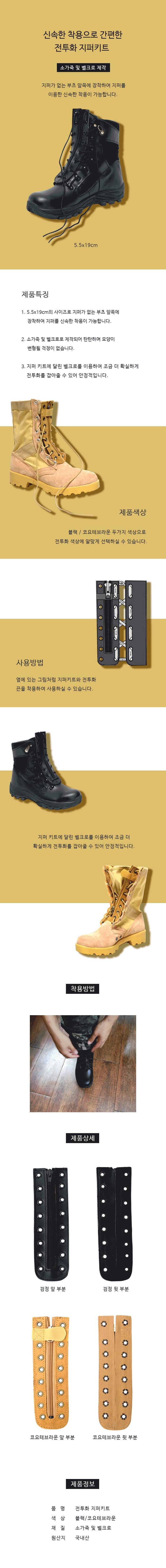 고정용 군화 군용 지퍼키트 - 쿠닌, 25,000원, 신발소품, 기타소품