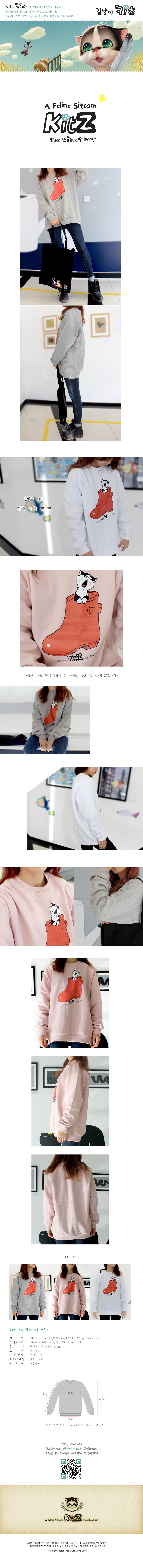 길냥이 키츠 빨간 장화 맨투맨 - 길냥이키츠, 39,000원, 스트릿패션, 긴팔티셔츠