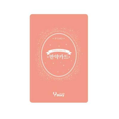 만약카드 이심전심 /이야기톡 /스토리텔링