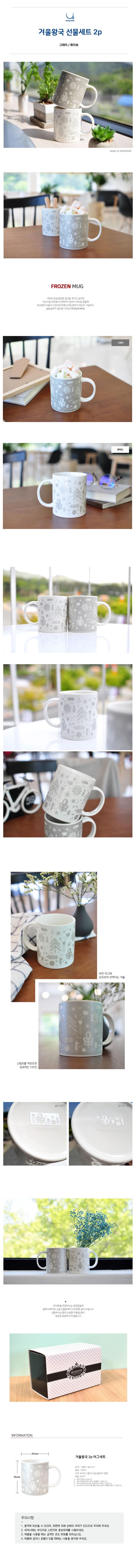2p 겨울왕국머그세트(그레이 화이트) - 머그하우스, 17,800원, 머그컵, 머그컵 세트
