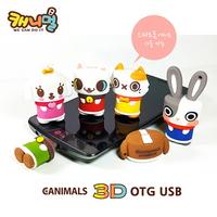 캐니멀 3D 피규어 OTG USB 16G