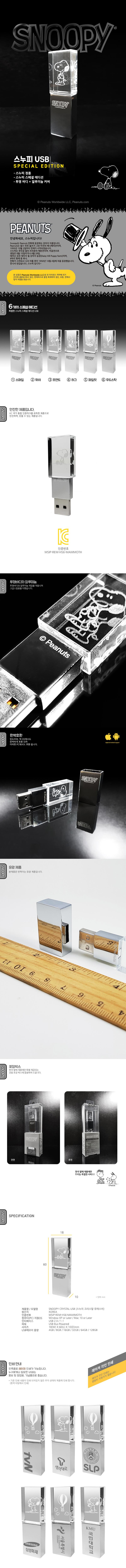 스누피 USB 16G Crystal - 매머드, 15,000원, 캐릭터형 USB 메모리, USB 16G