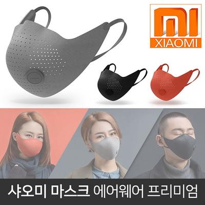 정품 - 샤오미 MIJIA Airwear 마스크 (라이트그레이)