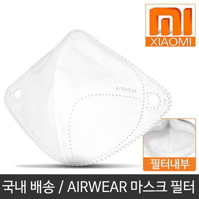 정품 - 샤오미 MIJIA Airwear 마스크 교체 필터 (5개입)