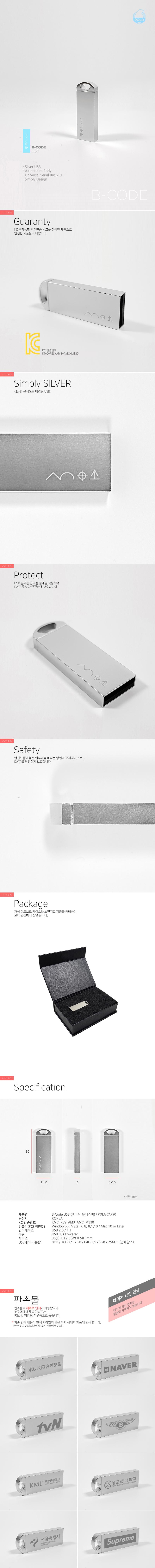폴라(POLA) CA790 USB B-CODE 64G - 매머드, 11,600원, 일반형 USB 메모리, USB 32G이상