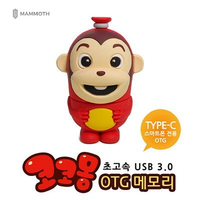 코코몽 피규어 TYPE-C OTG 3.0 USB 128G