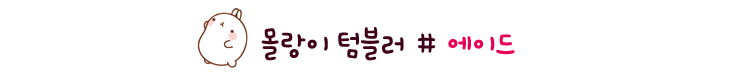 몰랑이 스텐 텀블러-보냉병 보온병 스텐컵 - 몰랑이, 15,000원, 보틀/텀블러, 스테인레스 텀블러